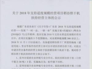 关于2018年支持适度规模经营项目稻谷烘干机扶持经营主体的公示