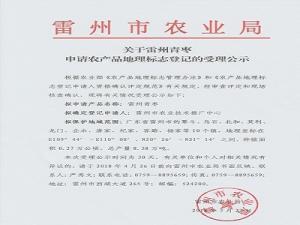 关于雷州青枣申请农产品地理标志登记的受理公示